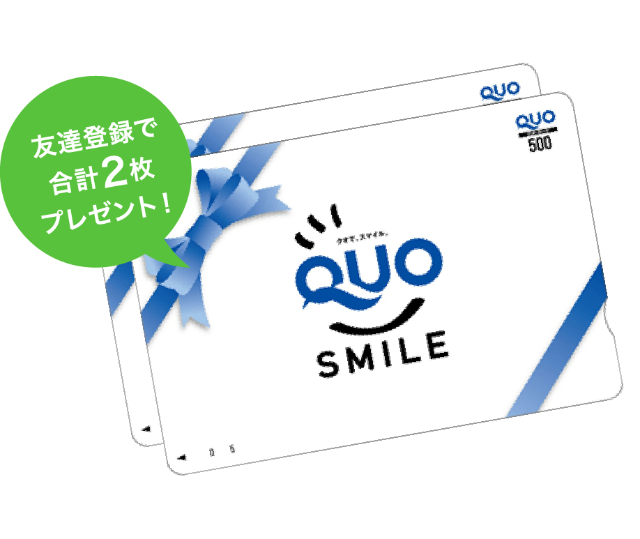 QUOカードを最大1,000円分プレゼント!