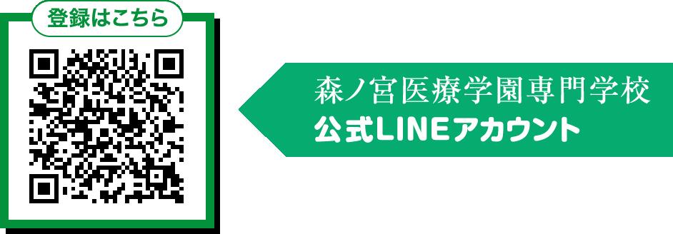 森ノ宮医療学園専門学校公式LINEアカウント