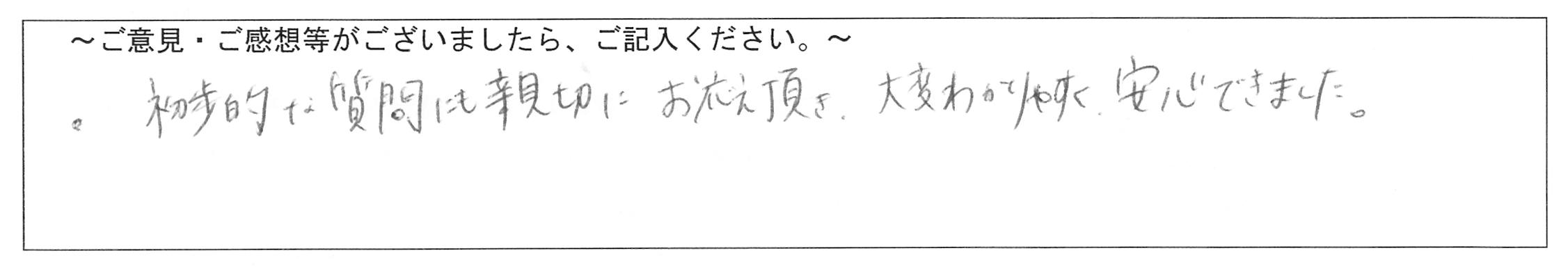 初歩的な質問にも親切にお応え頂き、大変わかりやすく安心できました