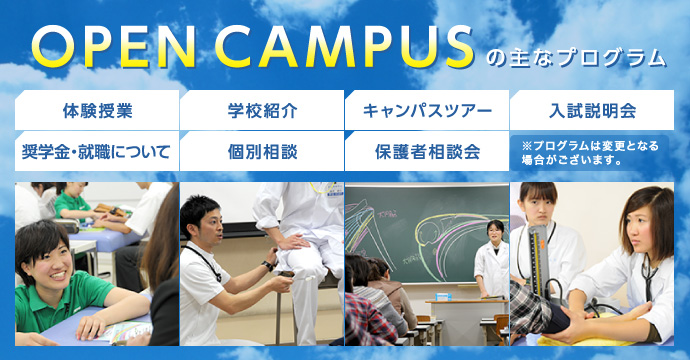 OPENCAMPUSの主なプログラム