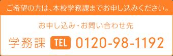 学務課06-6976-6889
