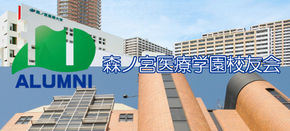 校友会ホームページ