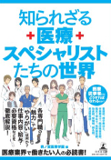 medical_specialist_book