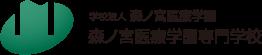 大阪で鍼灸師・柔道整復師を目指す森ノ宮医療学園専門学校