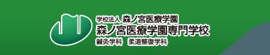 森ノ宮医療学園専門学校 MORINOMIYA COLLEGE OF MEDICAL ARTS AND SCIENCES