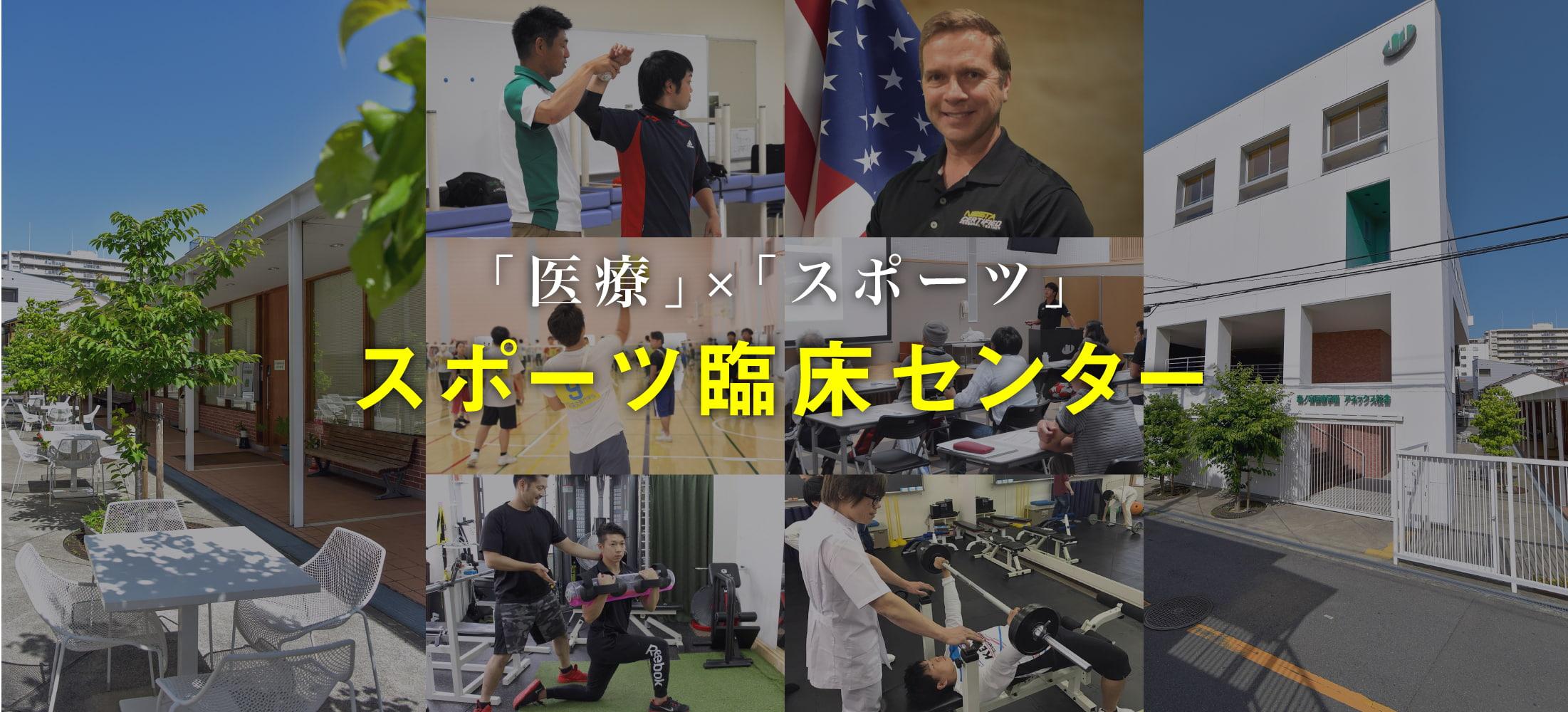森ノ宮の「医療×スポーツ」が形になります。2021年4月始動!!